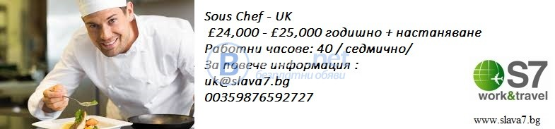 Sous Chef - UK