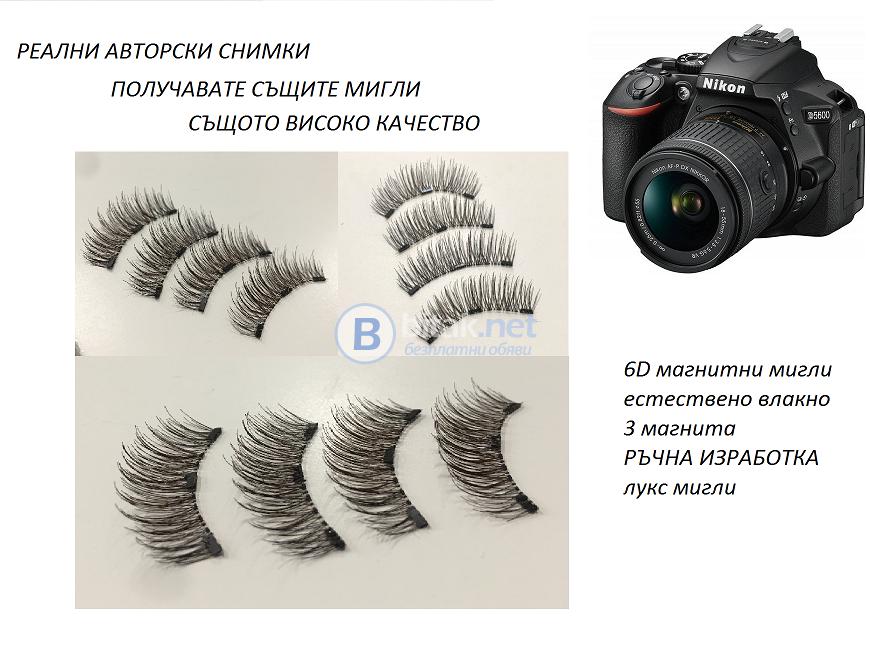 НАЙ-ВИСОК КЛАС 6D магнитни мигли ръчна изработка естествени 3 магнита