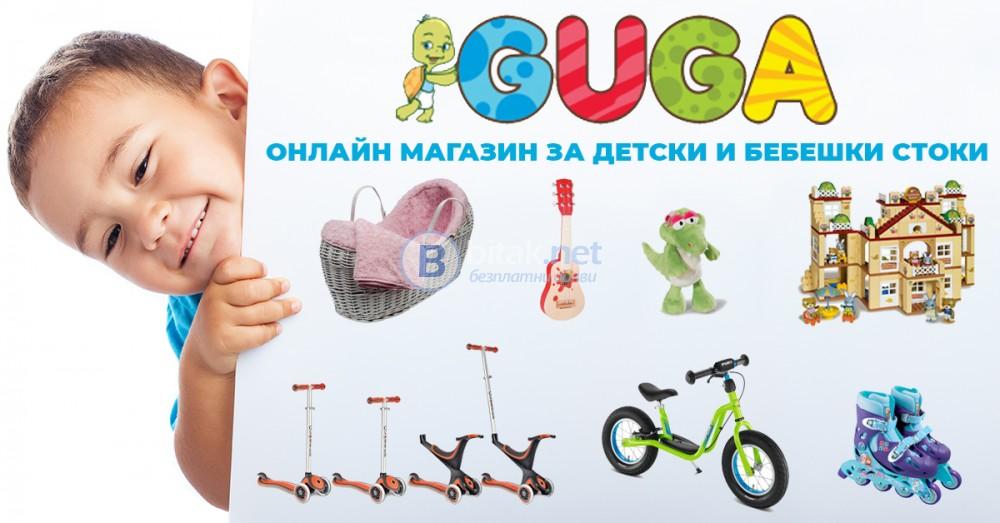 Онлайн магазин за детски и бебешки стоки