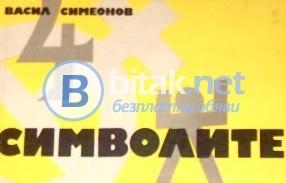 Водни ски , И.Стайков , В.Боянов