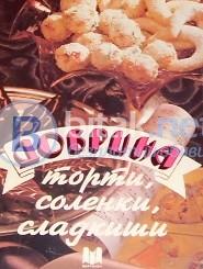 Добрина Торти,соленки, сладкиши , Добрина Венкова