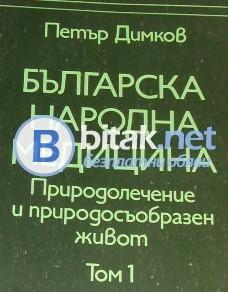 Граматика на гръцкия библейски езикъ Вехти и нови заветь , изд. 1927 г. , ред. Н.Н. Глубоковски