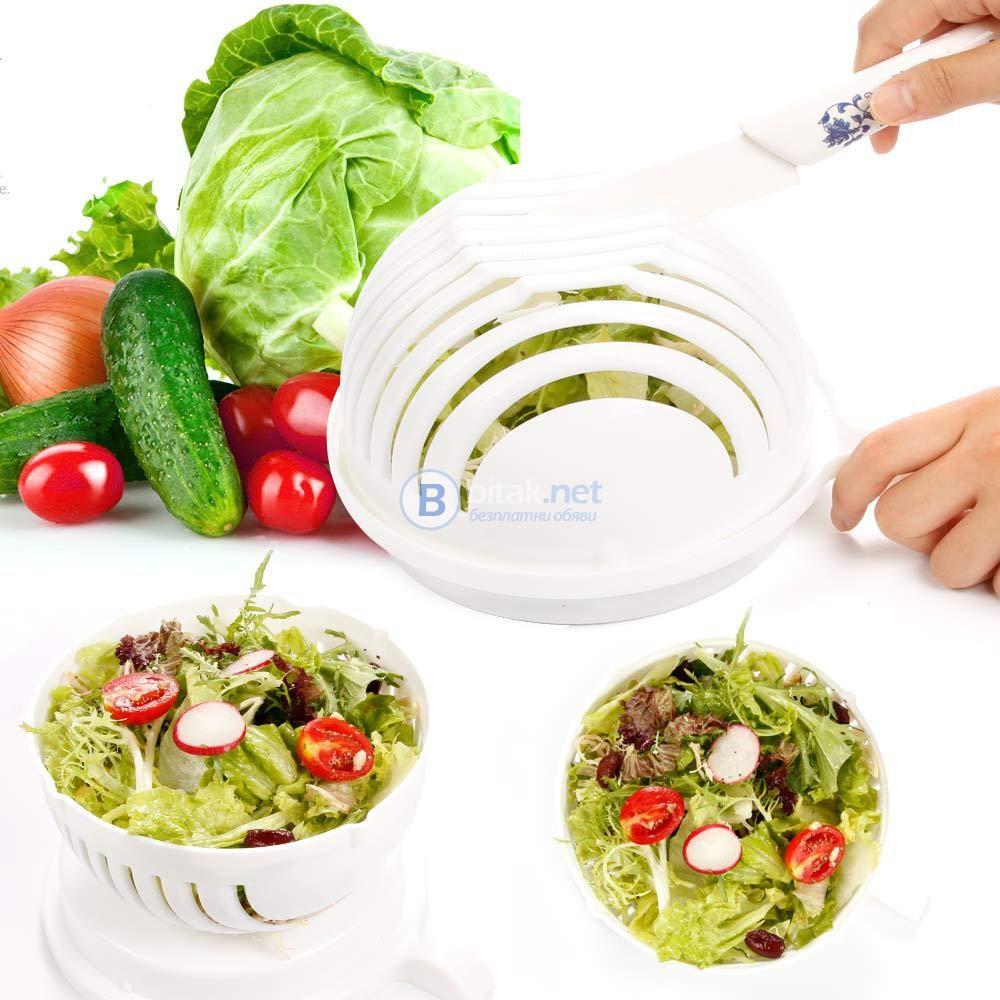 Купа за бързо рязане на зеленчуци салати