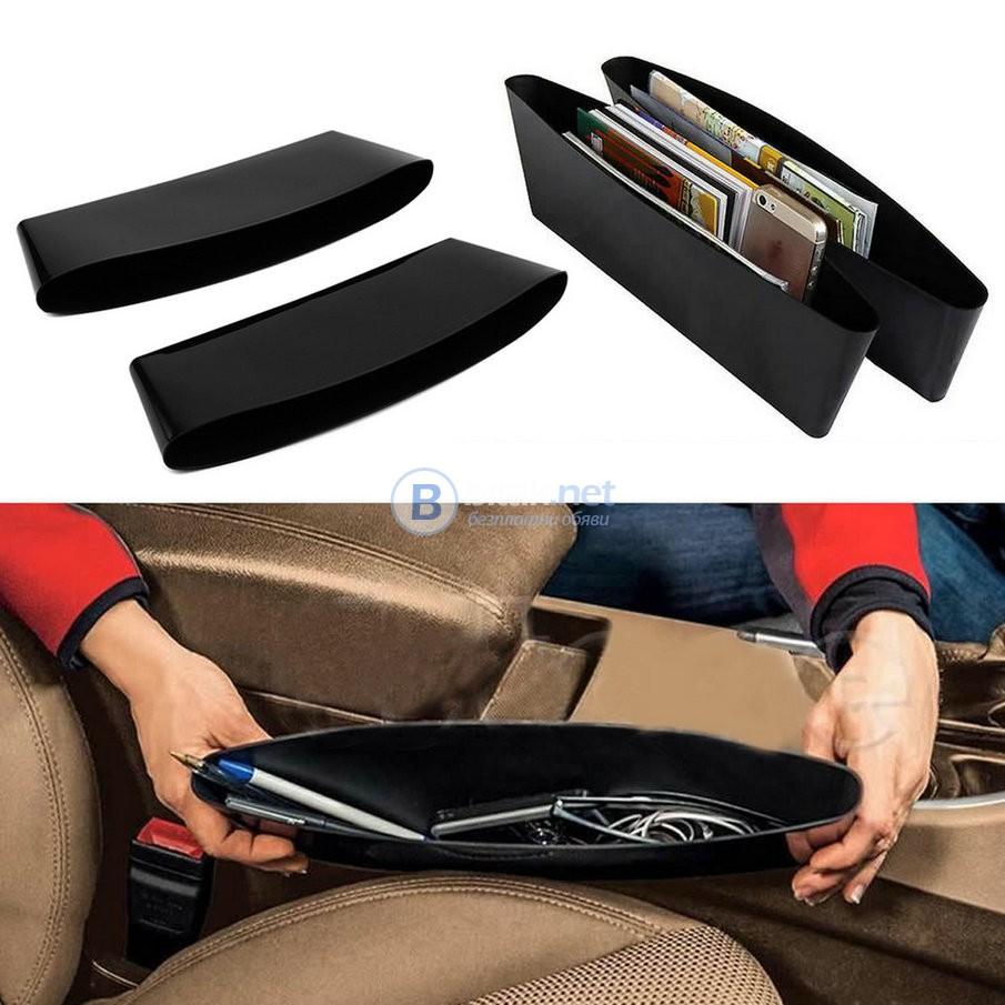 Комплект от 2 органайзера за между седялка на автомобил