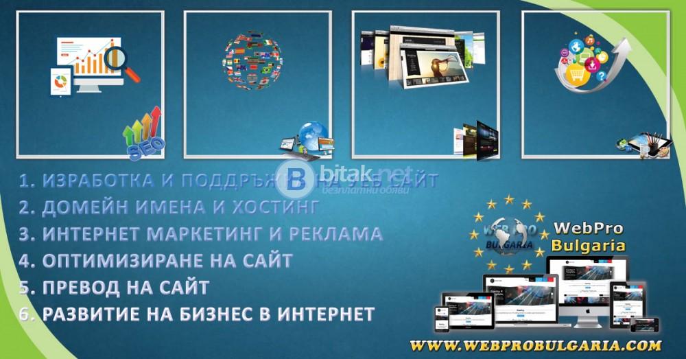 Уеб дизайн - изработка на уеб сайт
