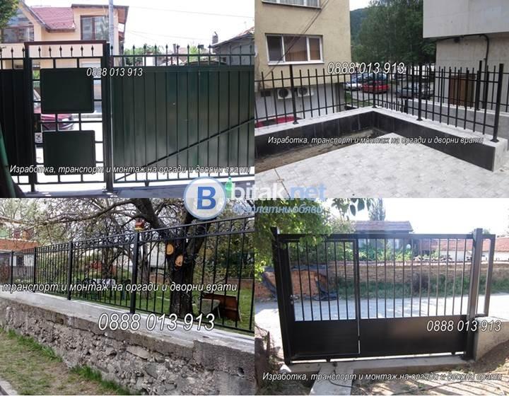 Метални конструкции, огради и дворни врати