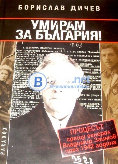 Умирам за България ! Процесът срещу генерал Владимир Заимов през 1942 г.,  Борислав Дичев