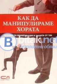 Изворът на бинарността в есетата на инженера , Иван / Ванчо / Флоров
