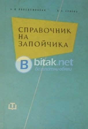 Инструментални стомани .Българско производство, Справочник