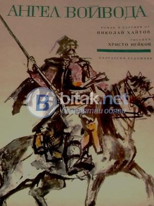 Справедливите Тигрицата от Фриско  Комикс   Любомир Манолов  Ивайло Иванчев