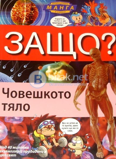 Защо? Човешкото тяло. Енциклопедия Манга в комикси