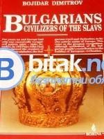 България и нейният народ , Уил Мънроу