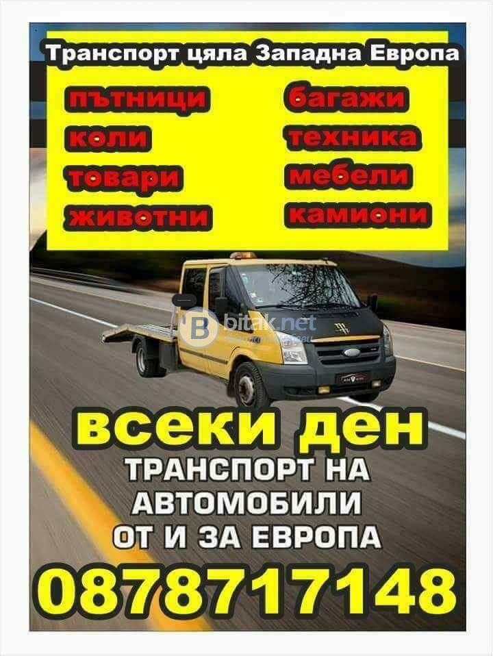 Транспорт Западна Европа