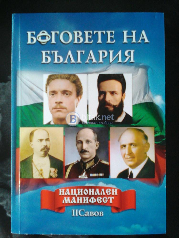 Боговете на България (Национален манифест) - патриотична книга от 405 страници за всеки българофил