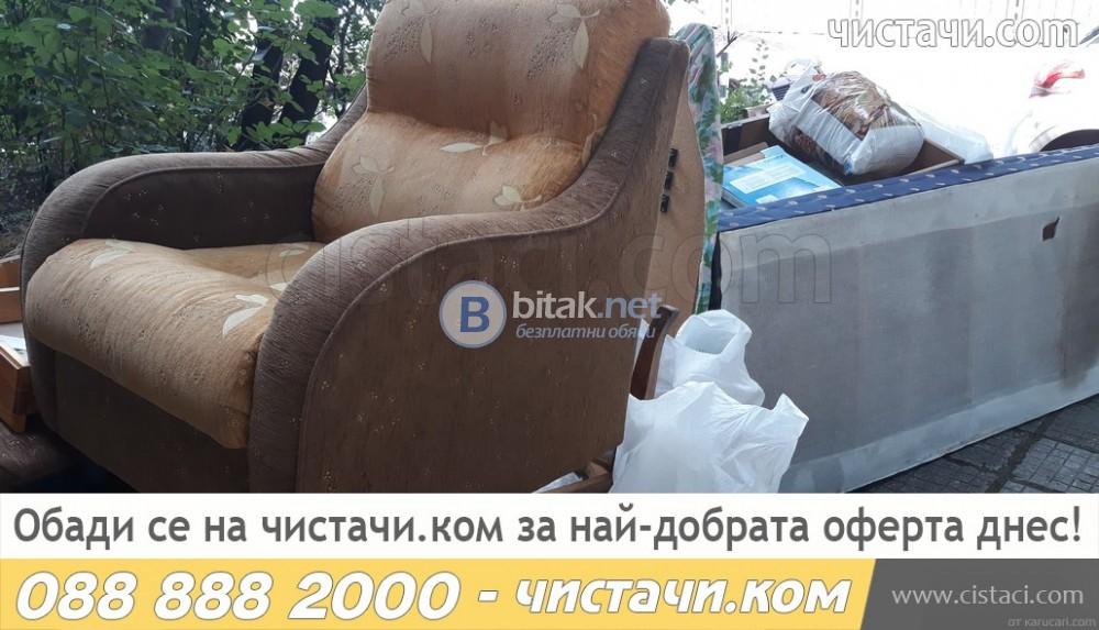 Тежки и непотребни мебели - извикайте Чистачи