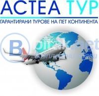 Чанаккале - Асос - Троя - Одрин - Лозенград