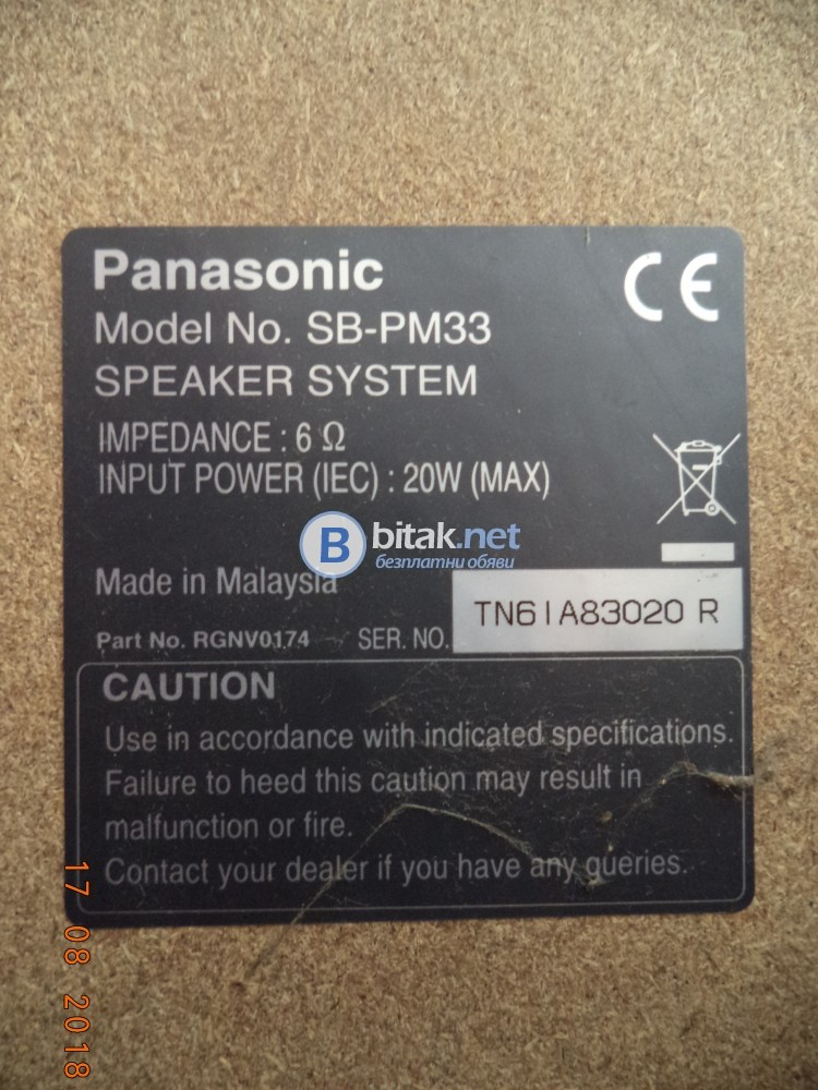 PANASONIC CD стерео система SC-PM33-ПРОДАДЕНА!