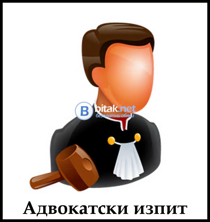 Адвокатски изпит – подготовка