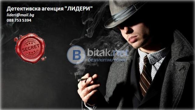"""Детективска агенция """"Лидери"""" - гарантираме вашата анонимност!"""
