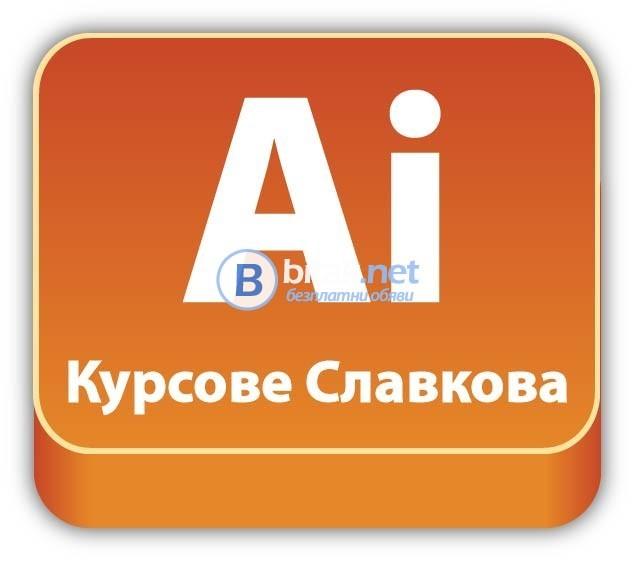Курсове по Illustrator. Отстъпки в пакет с AutoCAD, 3D Studio Max, Photoshop, Illustrator