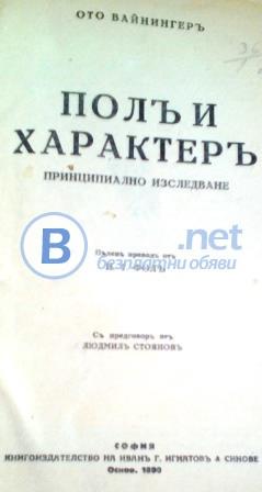 Ото Вайнингер. Пол и характер. Принципиално изследване. С., Ив.Г.Игнатов и синове. 1927.