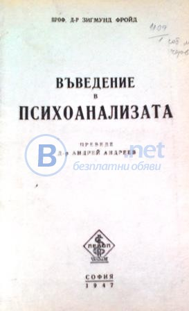 Зигмунд Фройд. Въведение в психоанализата. Превод д-р Андрей Андреев. С., 1947.