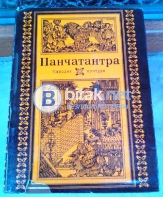 Панчатантра. Превод Йордан Милев. С., НК, 1976.