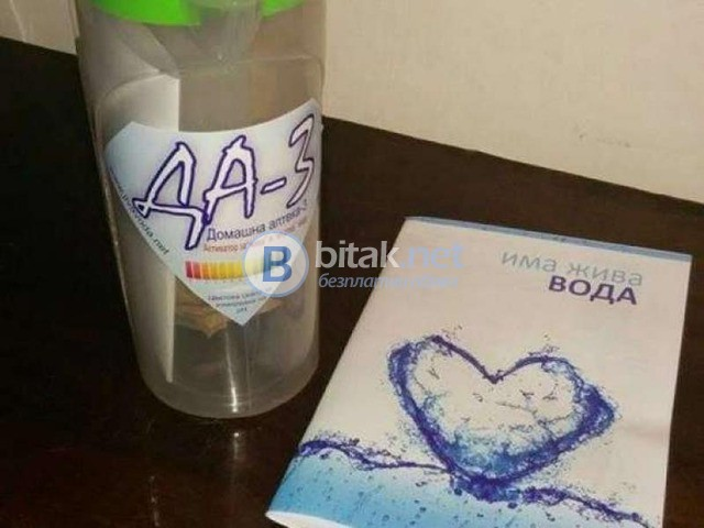 Кана за жива вода ДА3м