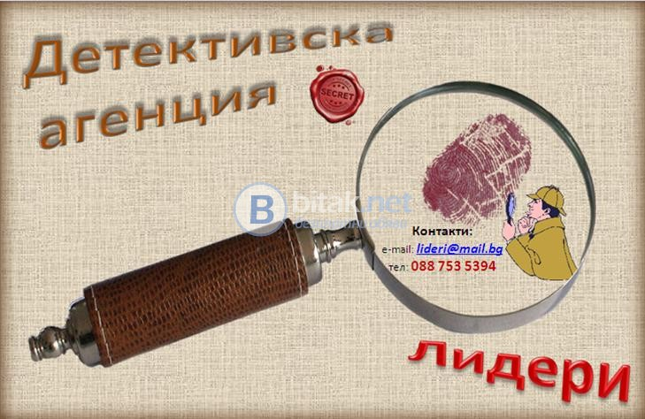 Детективски услуги от Лидери