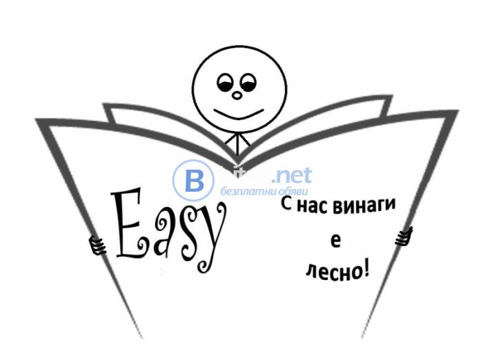 Курсове по БЕЛ и математика - Учебен център Easy