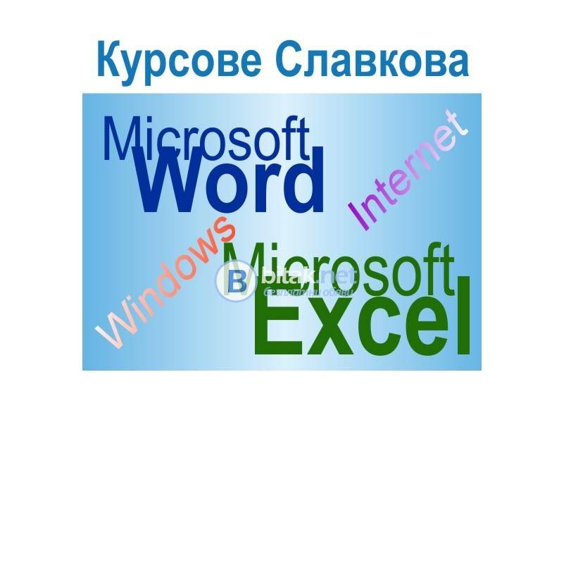 Курсове по компютърна грамотност: Windows, Word, Excel, Internet. Курсове по Illustrator