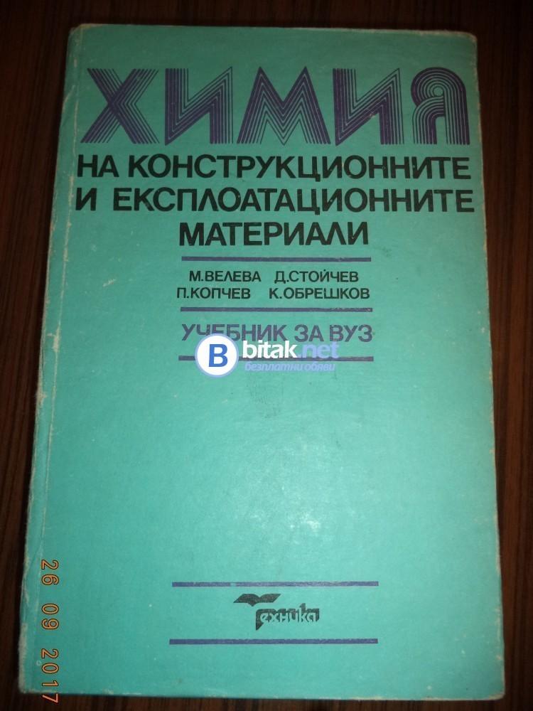 Речници, енциклопедии, справочници