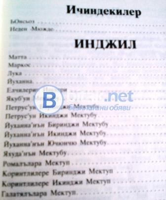 Нов завет на турски език с приложения и карти (на кирилица)