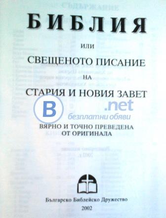 Библия или Свещеното писание на Стария и новия завет. ББД, 2002.