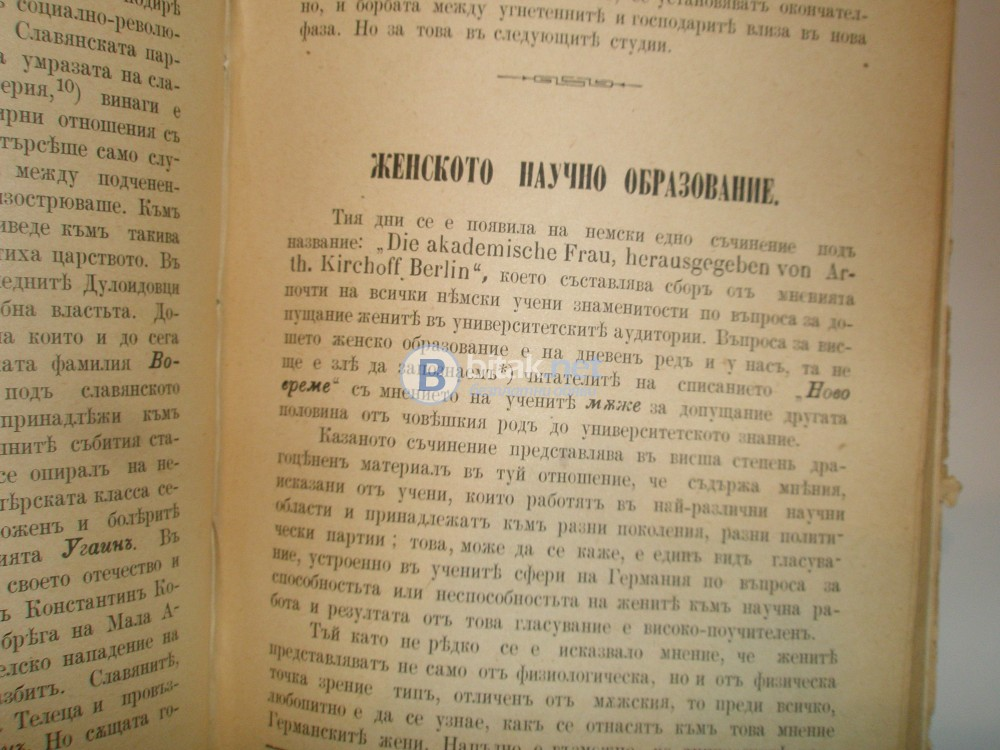 Ново време 1898г-годишник