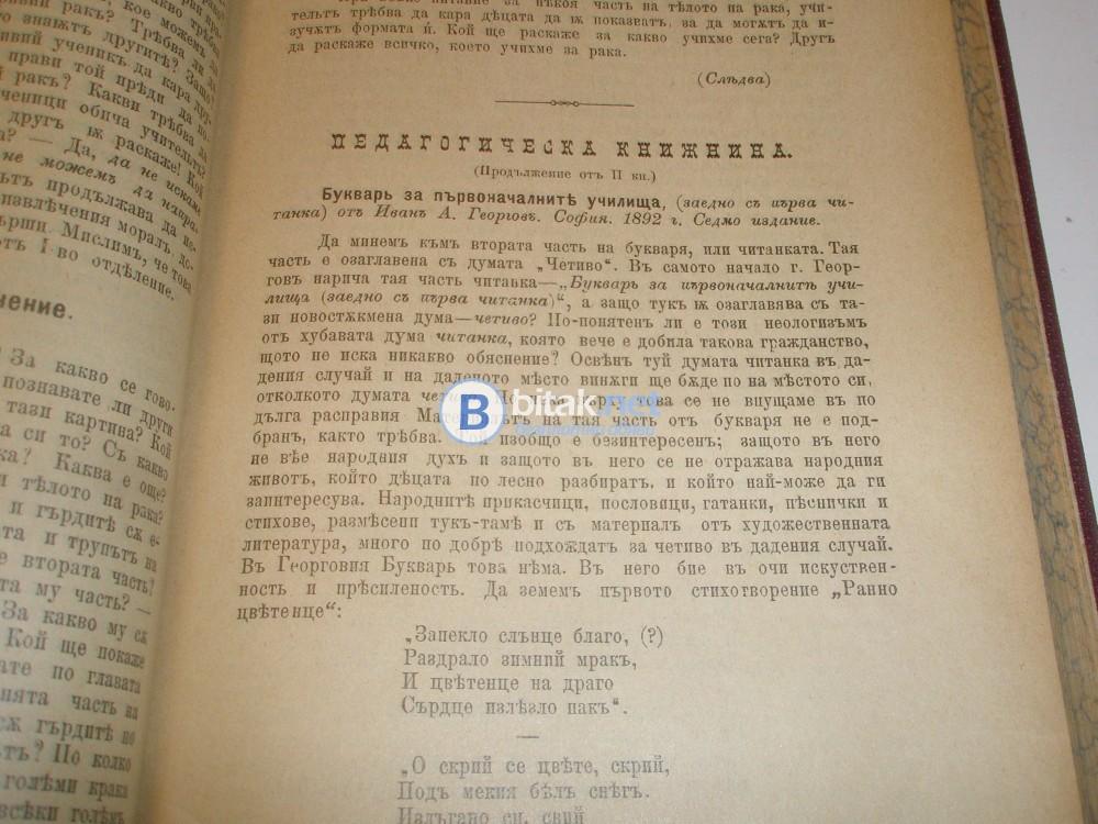 Учитель-1894г.