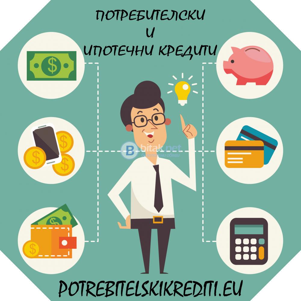 потребителски кредити до 2500 лева за пенсионери от Пловдив и региона