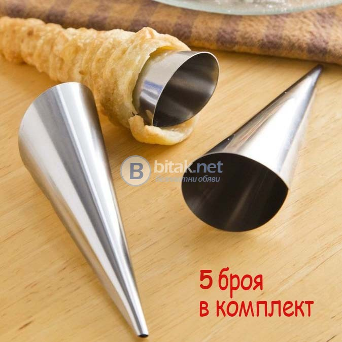 Метални фунийки за сладки с пълнеж форми за фунийки с крем