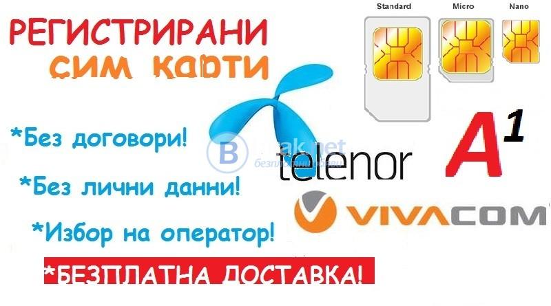 Преглед и тест преди плащане и включена доставка в обявената цена А1, Теленор и Виваком SIM, анонимн