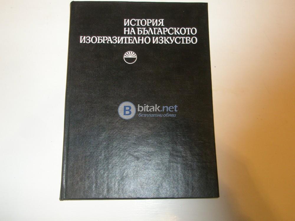 История на българското изобразително изкуство