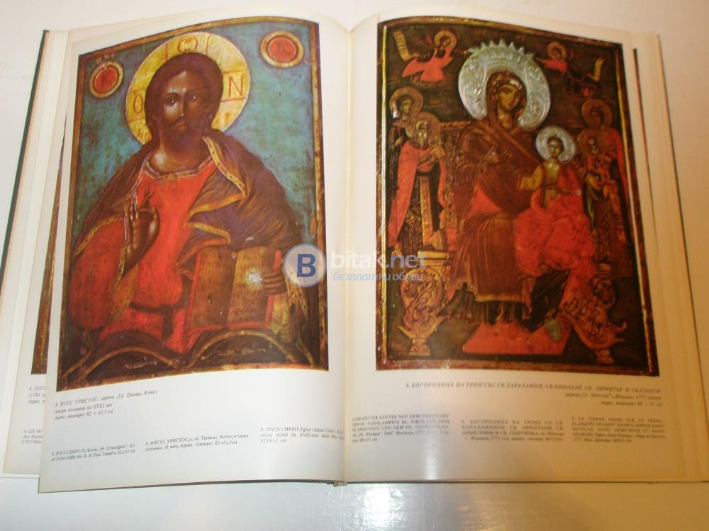 Икони от Сливенския край