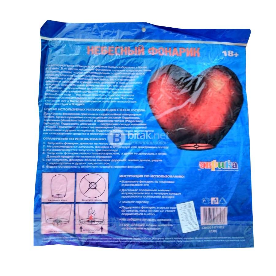 Летящ китайски фенер Сърце размер 95 x 95 x 40cm червен, син и оранжев цвят