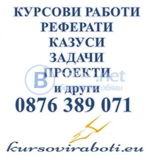 Казуси за Нов Български Университет и МВБУ –Казуси, курсови работи, задачи, онлайн тестове  и други