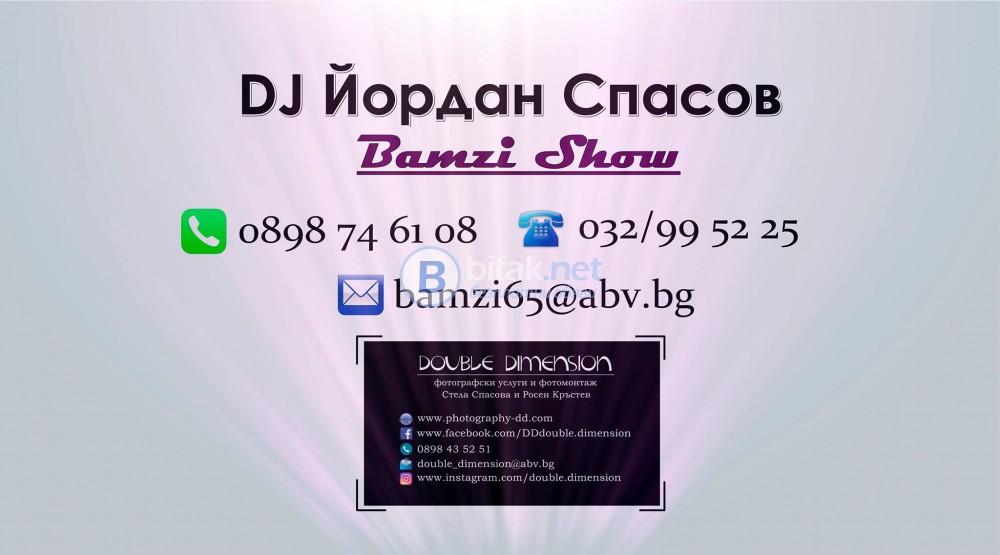 DJ за вашия празник