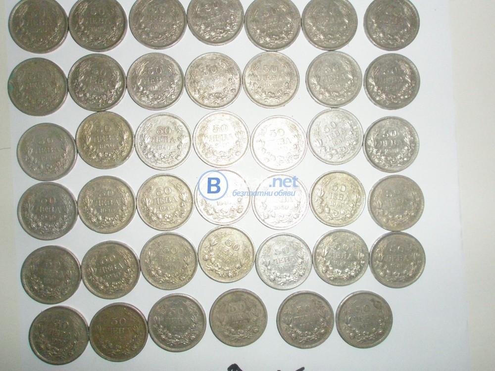 41 бр. 50лева Царство България