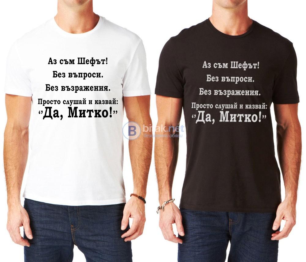 ЗА ДИМИТРОВДЕН! Мъжки тениски МИТКО ШЕФА, ДИМИТЪР Е ТИТЛА - 5 МОДЕЛА! Поръчай МОДЕЛ с ТВОЯ ИДЕЯ!