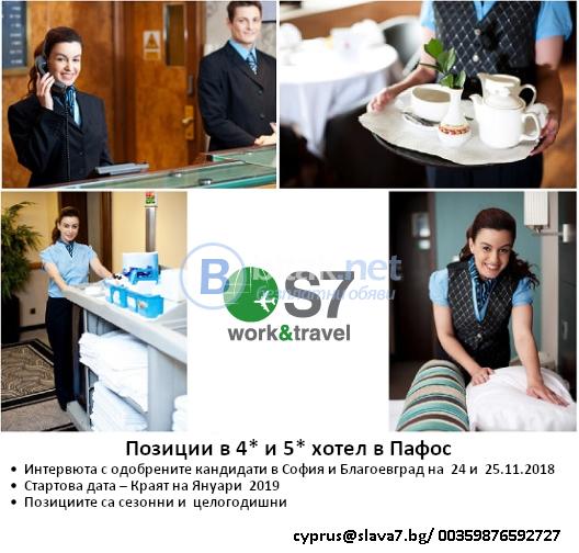 Цялостен хотелски персонал за  5 * хотел в Пафос