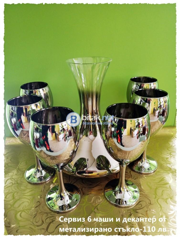 Сервизи от метализирано стъкло.Идеалният подарък.
