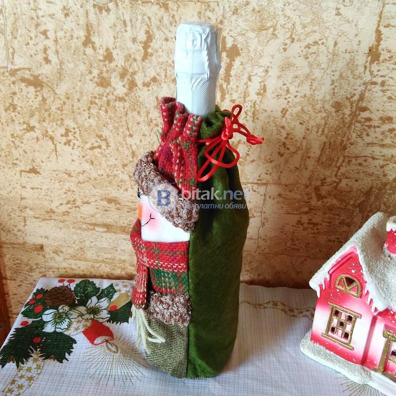 Коледна дреха за бутилка вино или шампанско декоративна торбичка калъф