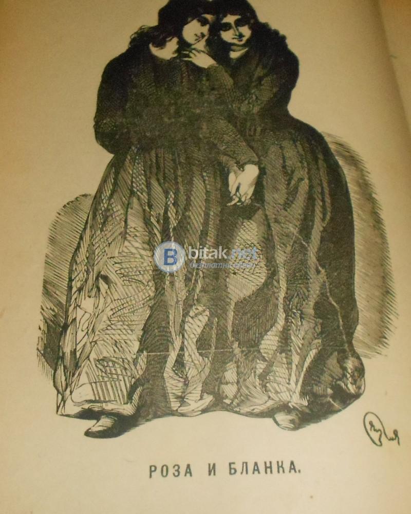 Книгата Скитника евреин идание 1889г.